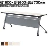 天板跳ね上げ式テーブル 幅1800×奥行600mm・パネル付 LQH-1860P