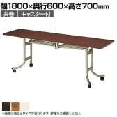 フライトテーブル 角型 幅1800×奥行600mm・共巻 OS-1860T
