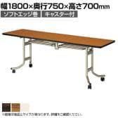フライトテーブル 角型 幅1800×奥行750mm・ソフトエッジ巻 OS-1875S