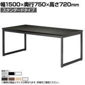 ミーティングテーブルQB 会議テーブル スタンダードタイプ 指紋レス(一部カラー) 幅1500×奥行750×高さ720mm QB-1575