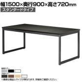 ミーティングテーブルQB 会議テーブル スタンダードタイプ 指紋レス(一部カラー) 幅1500×奥行900×高さ720mm QB-1590