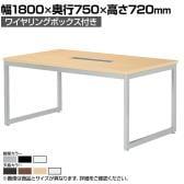 ミーティングテーブルQB 会議テーブル ワイヤリングBOXタイプ 指紋レス(一部カラー) 幅1800×奥行750×高さ720mm QB-1875W