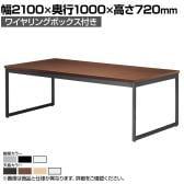 ミーティングテーブルQB 会議テーブル ワイヤリングBOXタイプ 指紋レス(一部カラー) 幅2100×奥行1000×高さ720mm QB-2110W