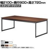 ミーティングテーブルQB 会議テーブル スタンダードタイプ 指紋レス(一部カラー) 幅2100×奥行900×高さ720mm QB-2190