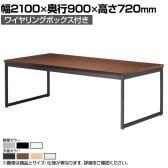 ミーティングテーブルQB 会議テーブル ワイヤリングBOXタイプ 指紋レス(一部カラー) 幅2100×奥行900×高さ720mm QB-2190W