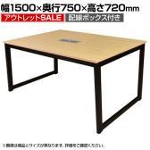 【アウトレット】QN-1575B   ミーティングテーブル ロの字脚 配線ボックス付き 幅1500×奥行750×高さ720mm (ニシキ)【在庫限り】