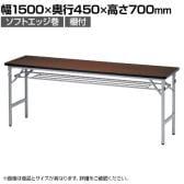 折りたたみテーブル 軽量アルミ脚 幅1500×奥行450mm ソフトエッジ巻 棚付 SAT-1545S
