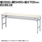 折りたたみテーブル 軽量アルミ脚 幅1500×奥行450mm 共巻 棚付 SAT-1545T