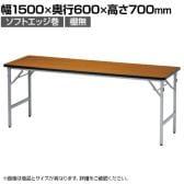 折りたたみテーブル 軽量アルミ脚 幅1500×奥行600mm ソフトエッジ巻 棚無 SAT-1560SN