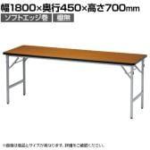 折りたたみテーブル 軽量アルミ脚 幅1800×奥行450mm ソフトエッジ巻 棚無 SAT-1845SN