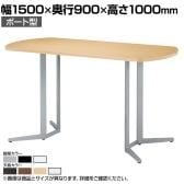 ハイテーブルSKH カウンター会議テーブル ボート型 指紋レス(一部カラー) 幅1500×奥行900×高さ1000mm SKH-1590B