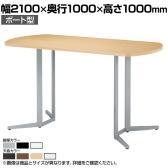 ハイテーブルSKH カウンター会議テーブル ボート型 指紋レス(一部カラー) 幅2100×奥行1000×高さ1000mm SKH-2110B