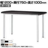 ハイテーブルSTF カウンター会議テーブル ボート型 指紋レス(一部カラー) 幅1200×奥行750×高さ1000mm STF-1275B