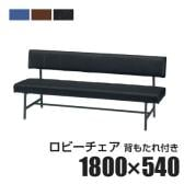 ロビーチェア 待合椅子 背もたれ付き 1800×540×760mm【日本製】
