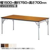 折りたたみテーブル オフィス 幅1500×奥行750mm TGS-1575