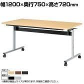 天板跳ね上げ式テーブル 折りたたみ式 T字脚 対面式 角型 幅1200×奥行750×高さ720mm (ニシキ)
