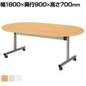 フラップテーブル 楕円型 幅1800×奥行900mm TOY-1890R