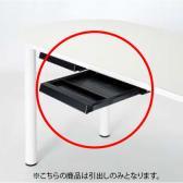 ナーステーブル オプション樹脂製引出し(1個) TU-380