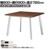 ミーティングテーブル 角型 スタンダードタイプ 幅900×奥行900×高さ720mm UM-0909K