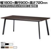 ミーティングテーブル 角型 ワイヤリングボックス付き 幅1800×奥行900×高さ720mm UM-1890KW