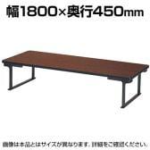 座卓 折りたたみテーブル 薄型 省スペース収納 すり脚/幅1800×奥行450mm/UP-1845