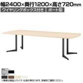 大型テーブル 会議テーブル ボート型 ワイヤリングボックス付き 幅2400×奥行1200×高さ720mm USV-2412BW
