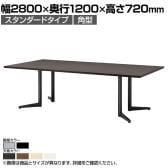 大型テーブル 会議テーブル 角型 スタンダードタイプ 幅2800×奥行1200×高さ720mm USV-2812K