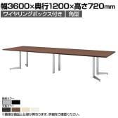 大型テーブル 会議テーブル 角型 ワイヤリングボックス付き 幅3600×奥行1200×高さ720mm USV-3612KW