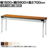 折りたたみテーブル 薄型 省スペース収納 足元ワイド 幅1500×奥行600mm 棚付 UW-1560