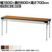 折りたたみテーブル 薄型 省スペース収納 足元ワイド 軽量アルミ脚 幅1500×奥行600mm 棚付き UW-1560A