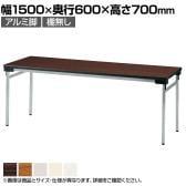 折りたたみテーブル 薄型 省スペース収納 足元ワイド 軽量アルミ脚 幅1500×奥行600mm 棚無し UW-1560AN