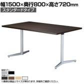 ミーティングテーブル スタンダードタイプ 幅1500×奥行800×高さ720mm VE-1580