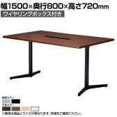 ミーティングテーブル ワイヤリングボックス付き 幅1500×奥行800×高さ720mm VE-1580W