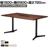 ミーティングテーブル ワイヤリングボックス付き 幅1500×奥行900×高さ720mm VE-1590W