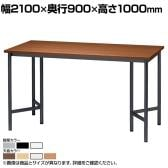 ハイテーブル ミーティングテーブル 幅2100×奥行900×高さ1000mm VSL-2190