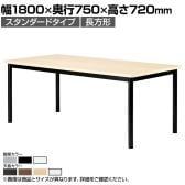ミーティングテーブル 角型 スタンダードタイプ 幅1800×奥行750×高さ720mm WR-1875K