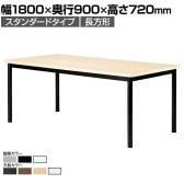 ミーティングテーブル 角型 スタンダードタイプ 幅1800×奥行900×高さ720mm WR-1890K