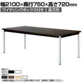 ミーティングテーブル 角型 ワイヤリングボックス付き 幅2100×奥行750×高さ720mm WR-2175KW