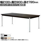 ミーティングテーブル 角型 スタンダードタイプ 幅2100×奥行900×高さ720mm WR-2190K