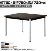 ミーティングテーブル 角型 スタンダードタイプ 幅750×奥行750×高さ720mm WR-7575K