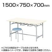 食堂ダイニングテーブル/イス掛け/シルバー塗装脚/4人用/幅1500×奥行750mm/YZ-1575C
