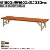 座卓 折りたたみテーブル 幅1800×奥行600mm・共巻 ZT-1860T