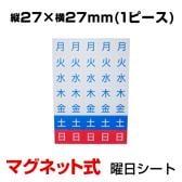 ホワイトボードシート 曜日シート マグネット式 磁石対応 27×27mm(1週間×5セット)