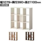 木製グリッドオープンシェルフ 3列3段 格子型 ディスプレイラック 収納棚 間仕切り収納 幅1079×奥行390×高さ1100mm