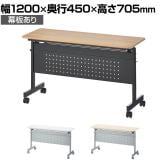 会議用テーブル 折りたたみ セミナーテーブル スタッキングテーブル 幕板付き 幅1200×奥行450×高さ705mm 中棚付き キャスター付き