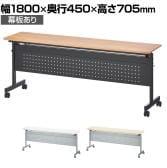 会議用テーブル 折りたたみ セミナーテーブル スタッキングテーブル 幕板付き 幅1800×奥行450×高さ705mm 中棚付き キャスター付き
