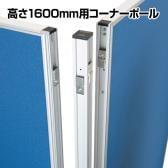 コーナーポール 高さ1600mm OC-PTシリーズ用