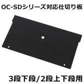 スチールデスク OC-SDシリーズ対応 仕切り板 3段下段/2段上下段用 (両袖机/片袖机/脇机用)