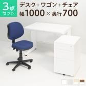 【デスクチェアセット】スチールデスク 平机 1000×700 + オフィスワゴン + 布張り オフィスチェア RD-1