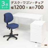 【デスクチェアセット】スチールデスク 平机 1200×700 + オフィスワゴン + 布張り オフィスチェア RD-1